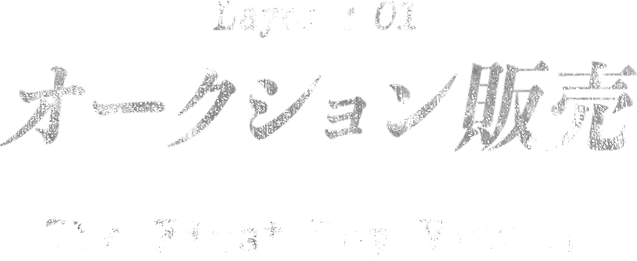 Layer : 01 オークション販売 The First Key Visual
